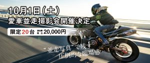 motograph_201610